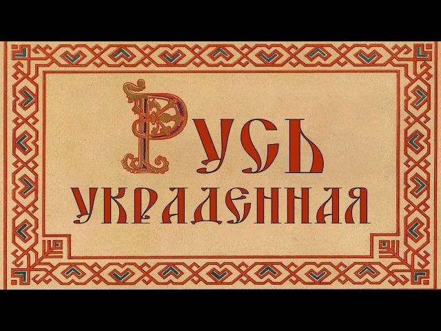 Александр Пыжиков Петербургская империя и русский культурный код