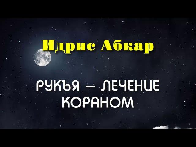 РУКЪЯ ЛЕЧЕНИЕ КОРАНОМ ИДРИС АБКАР