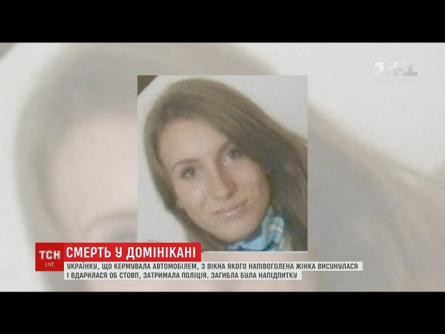 Суд виправдав українку яка зняла на камеру безглузду загибель росіянки на Домінікані