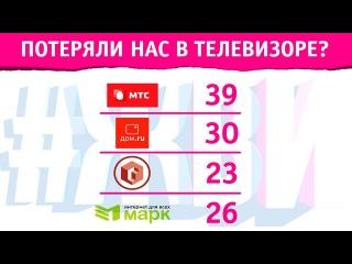 Потеряли Живу в Ижевске в телевизоре?