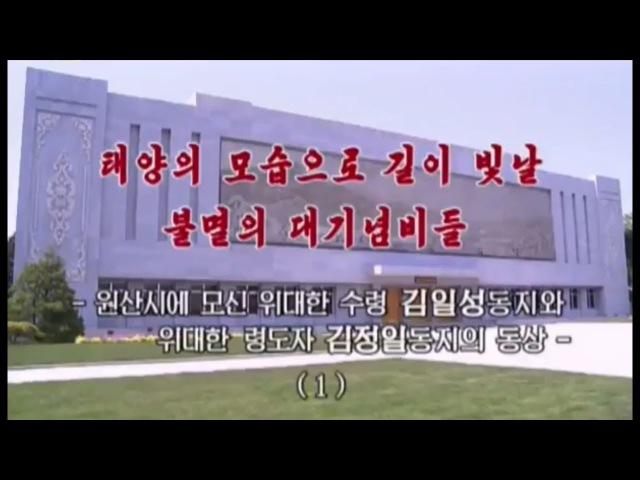 Великий памятник, запечатлевший бессмертный лик Солнца (ТВ КНДР).
