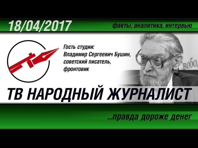 ТВ НАРОДНЫЙ ЖУРНАЛИСТ Владимир Бушин писатель