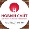 Агентство интернет-маркетинга НОВЫЙ САЙТ