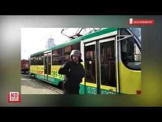 Полиция ищет бомбу в салоне трамвая