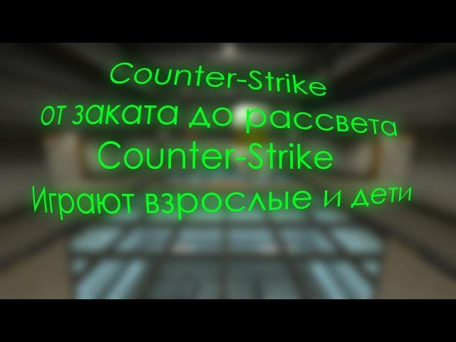 Клип Cs на песню EXON Counter Strike от заката до рассвета