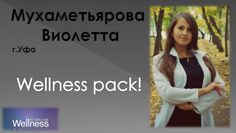Вся правда о Wellness Pack Подробнее о витаминах Мухаметьярова Виолетта