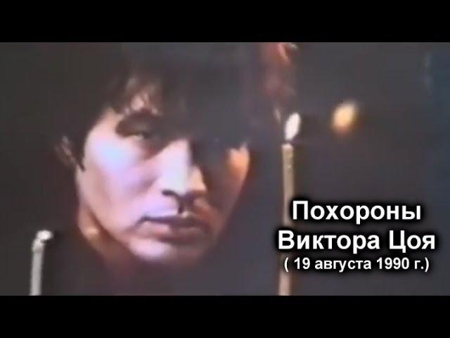 ===Похороны Виктора Цоя 19 августа 1990===