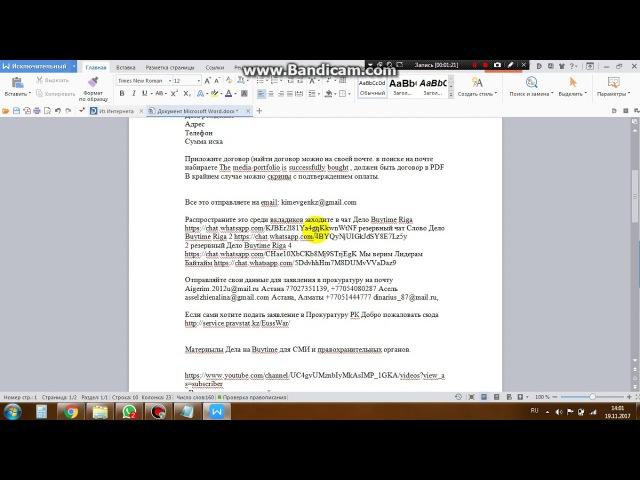 Buytime SCAM Всем СРОЧНО Пострадавшие партнеры массово пишут заявление в Ген прокур