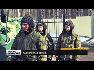 Росгвардия пригласила нижегородских журналистов в армию
