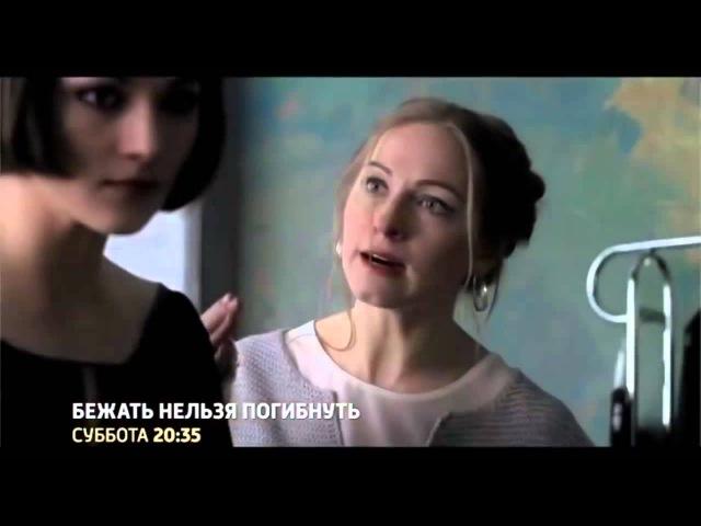 Бежать нельзя погибнуть 2015 Русский трейлер 1 сезон