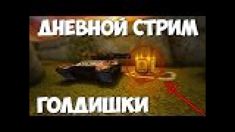 СТРИМ ТАНКИ ОНЛАЙН / ВЖ/ХЖ / БИТВА АПТЕЧЕК / КИДАЕМ ГОЛДЫ