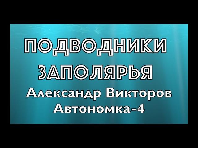 Подводники Заполярья Александр Викторов Автономка 4