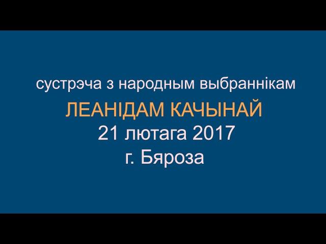 21 лютага 2017 сустрэча з народным выбраннікам ЛЕАНІДАМ КАЧЫНАЙ