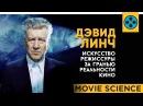 Дэвид Линч: Искусство Режиссуры За Гранью Реальности Кино