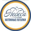 Натяжные потолки Челябинск, Копейск.