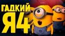 Гадкий я 4 Обзор / Трейлер на русском полная версия