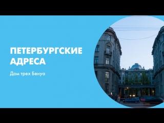 Петербургские адреса Дом трех Бенуа