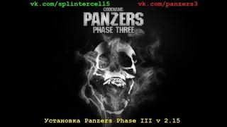 Codename: Panzers – Phase Three: Setup Установка русской версии