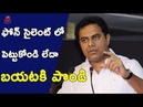Minister KTR Irritated By Phone Rings During Serious Discussion Mana Nagaram Program Netivaartalu
