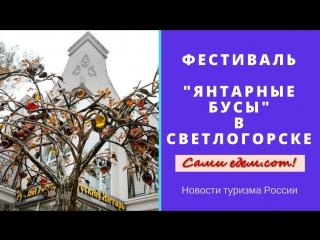 """Фестиваль """"Янтарные бусы"""" в Светлогорске."""