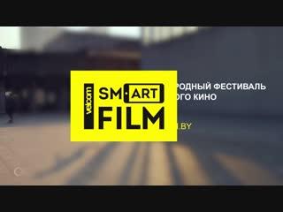 Международный фестиваль мобильного кино velcom Smartfilm
