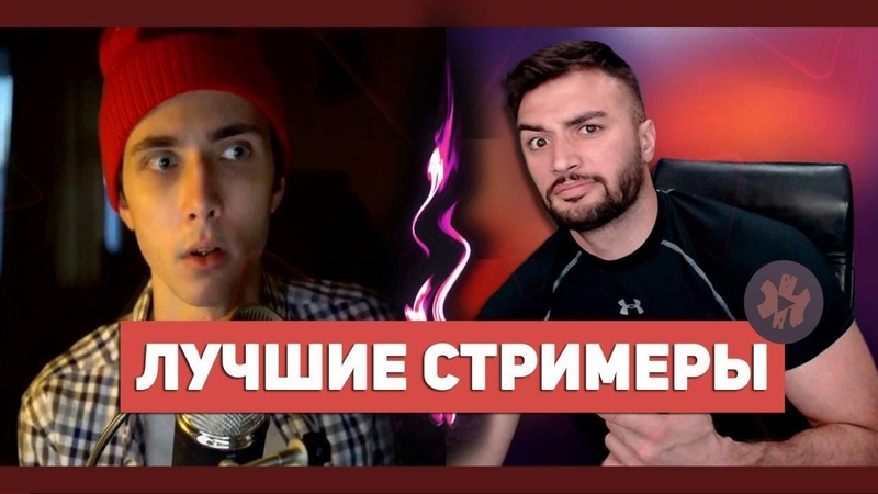 ЛУЧШИЕ СТРИМЕРЫ НА YOUTUBE TWITCH RussiaPaver JesusAVGN и т д