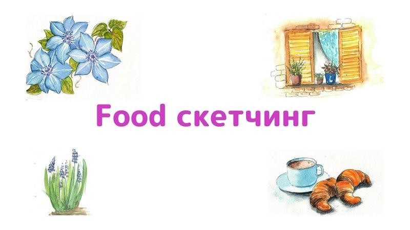 Food скетчинг