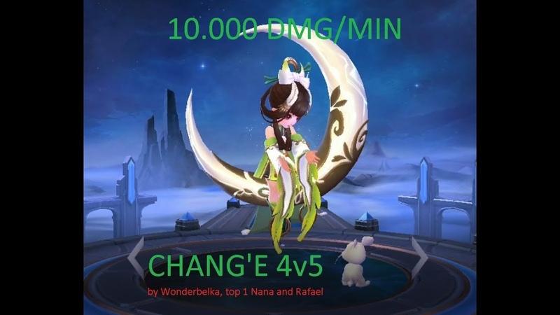 Mobile legends ЧАНГИ 10.000 дмгмин при 4v5! от Топ мира Наны и Рафаэль Wonderbelka