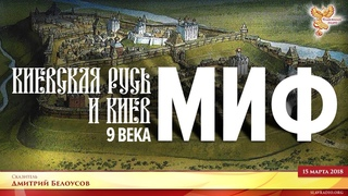 Киевская Русь и Киев в 9 веке - миф! Часть 1