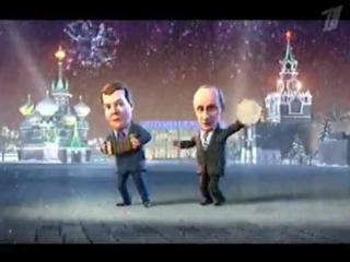 Путинские и Медведевские частушки(Оливье шоу)
