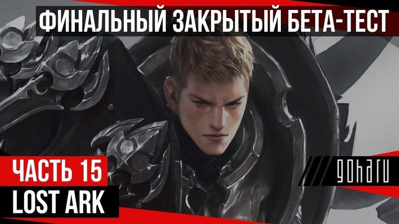 Lost Ark - Десятый день Финального ЗБТ вместе с Garro (Destr) [Часть 2]