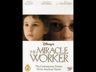 8807.сотворившая чудо / the miracle worker (2000) [hd] (х/ф)