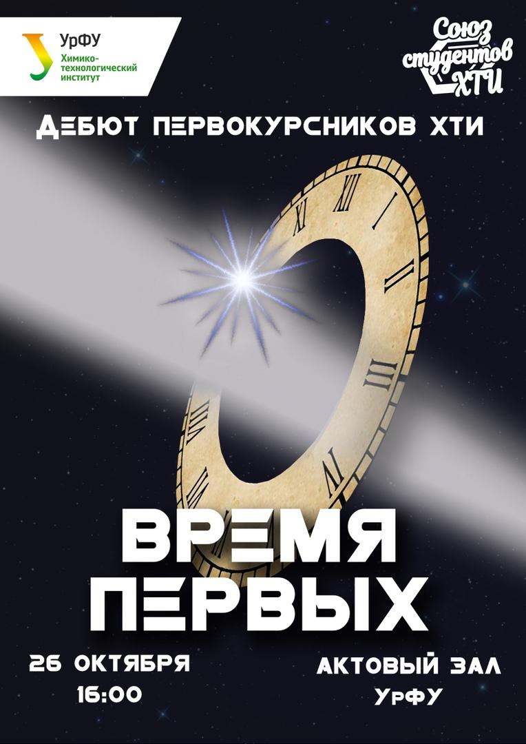 Афиша Екатеринбург Дебют первокурсников / ХТИ 2019