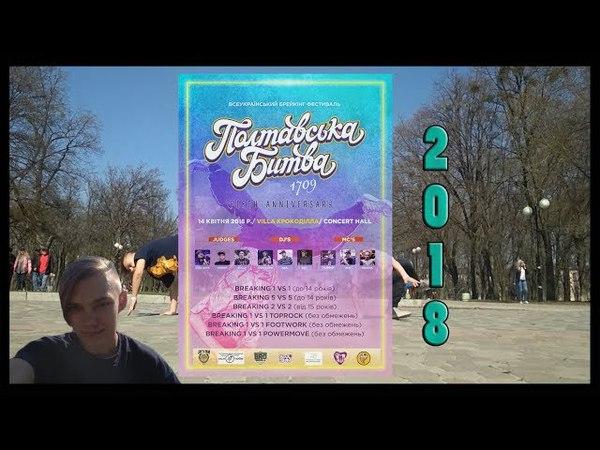 ПОЛТАВСКАЯ БИТВА 1709 BBOY UZEE ROCK Брейкинг фестиваль SALEX ONE САНЯ ДВОРНИК 2018