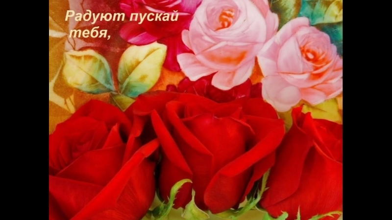 видеооткрытка_вот_букет_тебе_от_сердца.mp4
