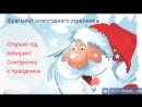 Фрагмент новогоднего утренника Старый год забирает Снегурочку