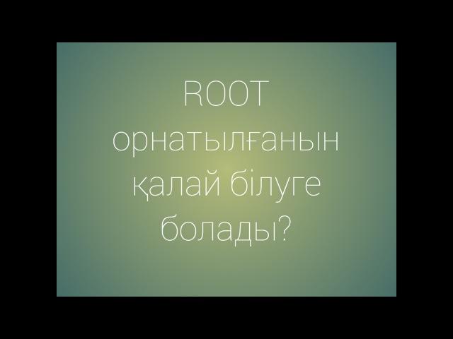 Root орнатылғанын қалай білуге болады