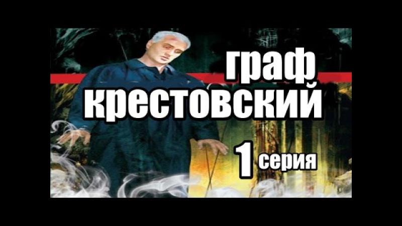Граф Крестовский 1 серия из 11 криминал боевик детектив