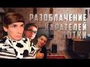 YOUTUBE CRITIC 6 - Разоблачение канала Каратели Дотки Ультразвук и Юпи!