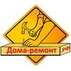 ДОМА-РЕМОНТ.РФ - УСЛУГИ ПО РЕМОНТУ В ДОМЕ ИЛИ КВ