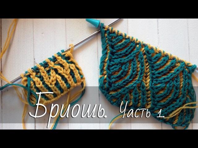 Узоры в технике Бриошь Часть 1 Теория Brioche knitting