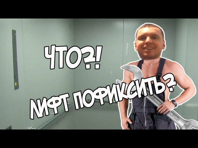 Папич Пранк в лифте