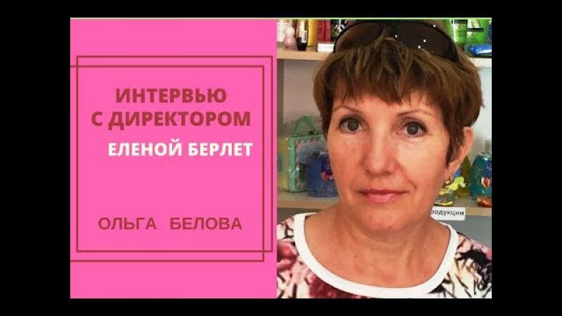 Интервью с директором Еленой Берлет