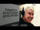Анатолий Днепров КАКАЯ ЖЕНЩИНА БЫЛА