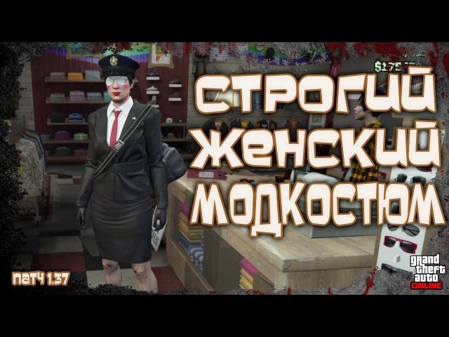 GTA Online на PS4, XB1 и ПК: Строгий Женский Модкостюм (Патч 1.37)