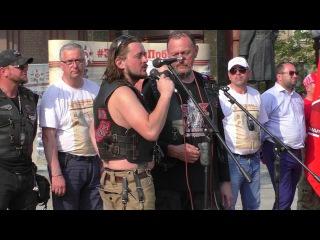 Ночные Волки в Луганске - Полные речи (Дорогами Победы. Смоленск-Севастополь)