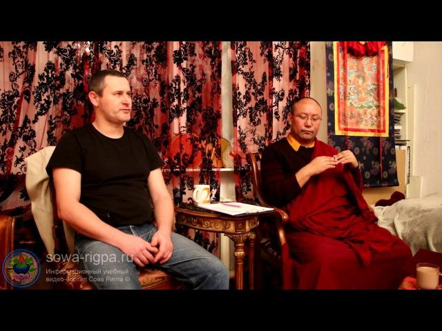 Буддизм о смерти. Лекция Ламы Дава Таши о состоянии бардо. 30.01.2017