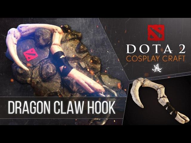 Как сделать Dragonclaw Hook Dota 2 cosplay by JustTTv