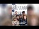 Альфреско 1983