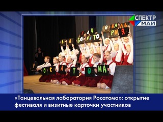 Танцевальная лаборатория Росатома: открытие фестиваля и визитные карточки уч...